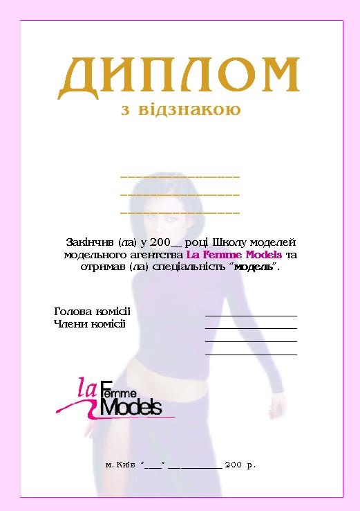 lа famme models Алоха создание сопровождение и реклама сайтов  Диплом с отличием